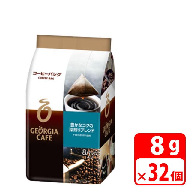 『送料無料』ジョージア 豊かなコクの深煎りブレンド 8gコーヒーバッグ×8パック入り 32個(4ケース) 缶コーヒー・コカコーラ『メーカー直送・代金引換不可・キャンセル不可』