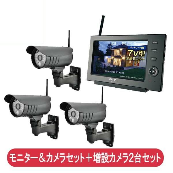 \ポイント5倍/『送料無料』ELPA ワイヤレスセキュリティカメラ 防水型カメラ×3台+モニターセット CMS-7110+CMS-C71(2台) 防犯カメラ ワイヤレス 屋外 防犯 防災用品