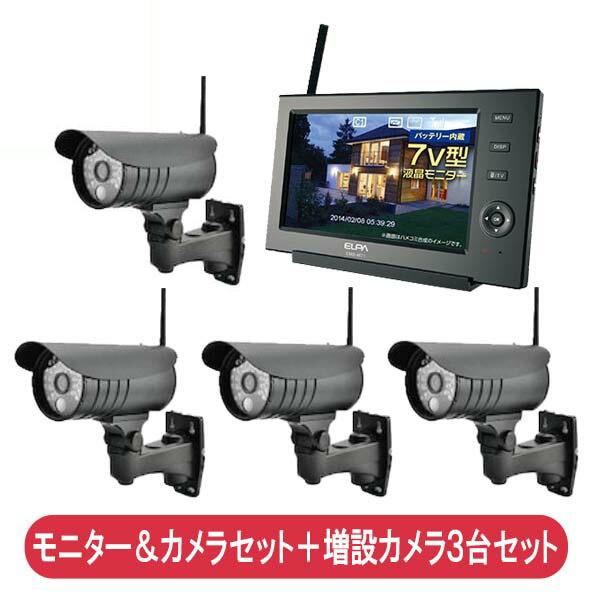 『送料無料』ELPA ワイヤレスセキュリティカメラ 防水型カメラ×4台+モニターセット CMS-7110+CMS-C71(3台) 防犯カメラ ワイヤレス 屋外 防犯 防災用品