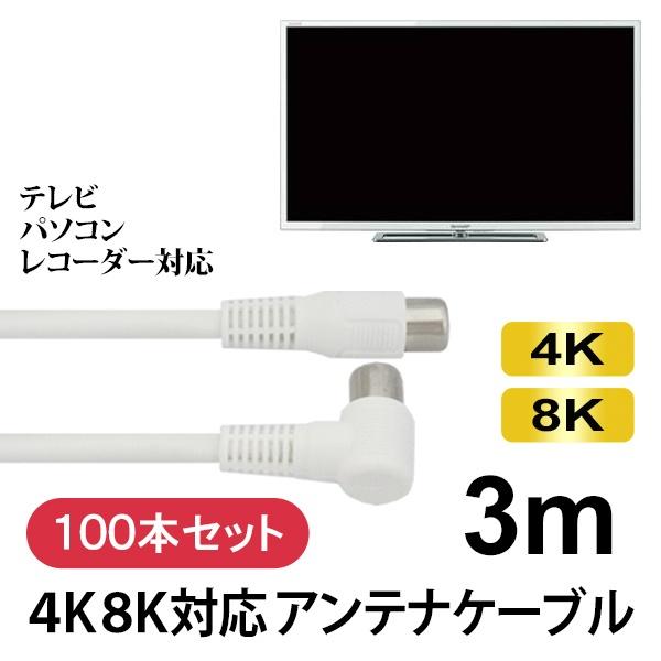 \ポイント5倍/『送料無料』4K/8K対応 S4CFB アンテナケーブル 3m 100本セット ホワイト 4K対応 同軸ケーブル SED GHC-SL3M-100P 『業者様向け』『返品保証』 地上デジタル BS CS対応 テレビケーブル アンテナコード TVケーブル