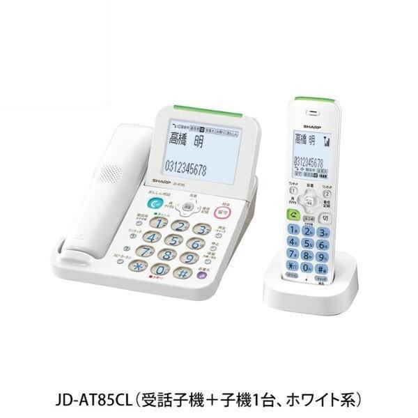 \ポイント5倍/『送料無料』シャープ デジタルコードレス電話機 コードレス親機+子機1台 ホワイト系 JD-AT85CL