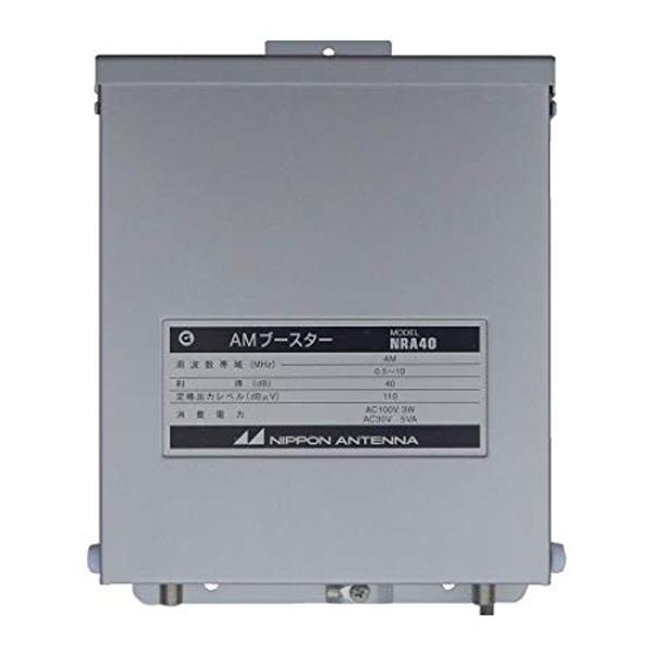 \ポイント5倍/『送料無料』日本アンテナ 共同受信用AMアンテナブースター NRA40 受注品(納期2週間)