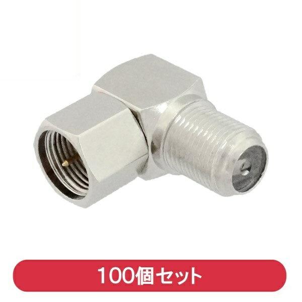 『送料無料』アンテナL型変換プラグ 100個 F型(ネジ式) L型接栓 3Aカンパニー DAD-FL-100P 2C 4C 5C アンテナ 接栓 アンテナプラグ テレビプラグ 『返品保証』