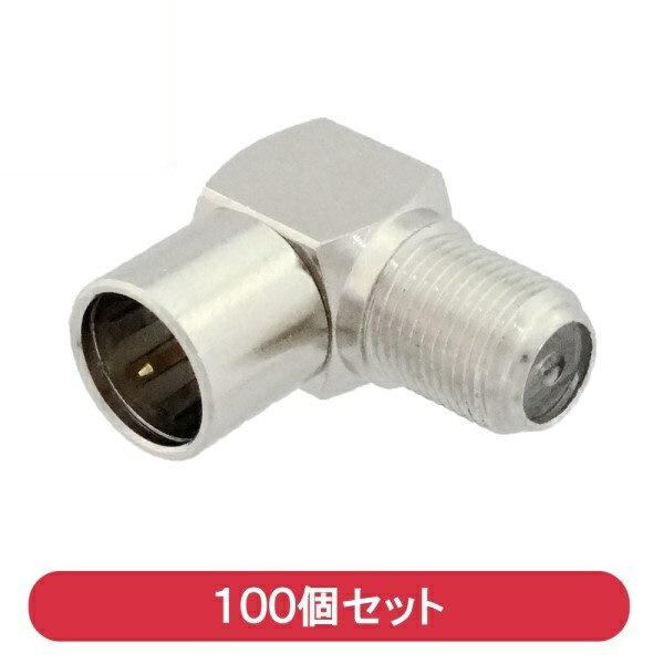 『送料無料』3Aカンパニー アンテナL型変換プラグ プッシュプラグ L型接栓 100個 DAD-PL-100P 『返品保証』