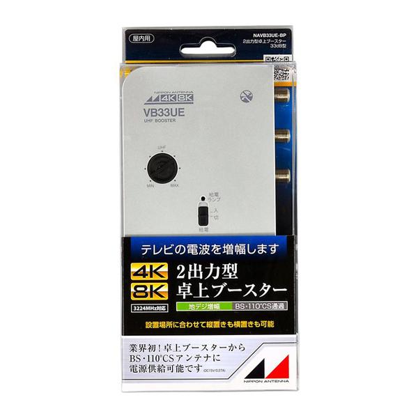 \ポイント5倍/『送料無料』日本アンテナ 地デジ用卓上型ブースター 2出力 UHFブースター NAVB33UE-BP