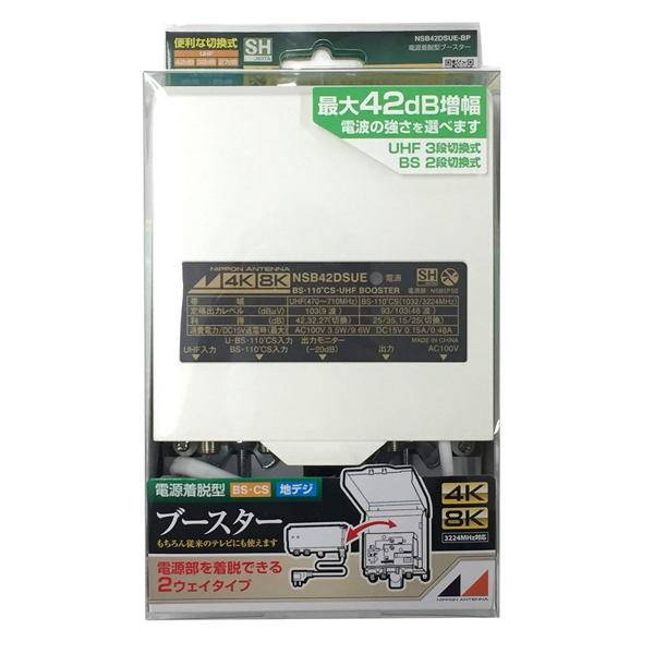『送料無料』日本アンテナ 4K/8K対応 UHF・BS・CS用ブースター 電源分離対応ブースター NSB42DSUE-BP