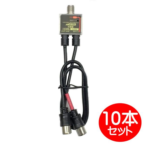 \ポイント5倍/『送料無料』日本アンテナ 4K/8K対応 2Cケーブル付分波器 10本セット 出力0.3mケーブル SCUESL20-10P 地デジ BS CS対応 アンテナ分波器 業者様向けセット