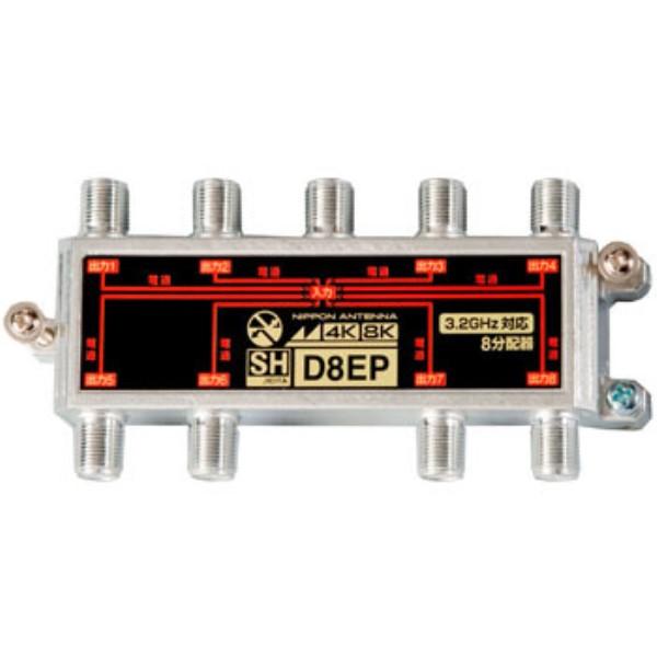 『送料無料』日本アンテナ 4K/8K対応 屋内用8分配器 全端子電流通過型 D8EP アンテナ 分配器 混合器