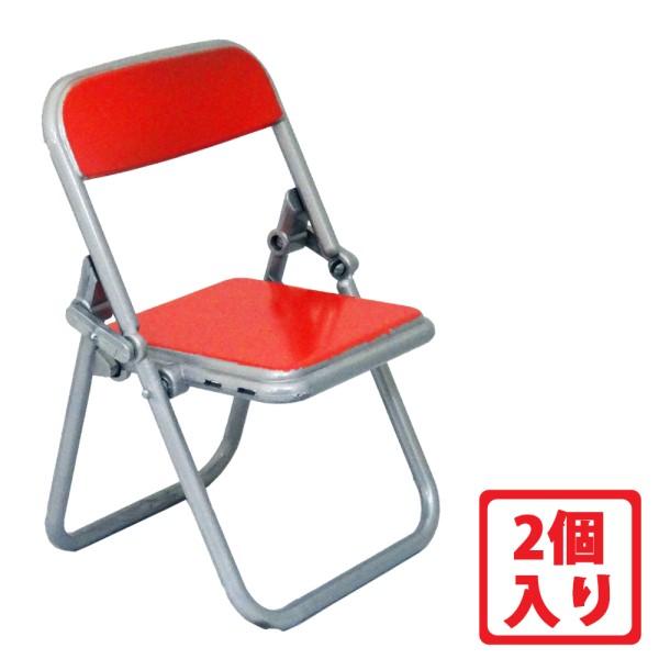 年中無休 あす楽対応 メール便送料無料 リアル折りたたみパイプ椅子フィギュア レッド 2個セット フィギュア モバイルスタンド YROP-CHAIR-RD エール スタンド モバイル 誕生日プレゼント アクセサリ ケース 絶品