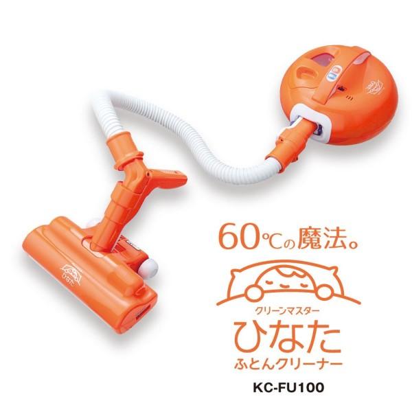 \エントリー&カードポイント10倍/(5%還元含)『送料無料』コーワ ふとんクリーナー ひなた オレンジ ワイド吸引ノズル セパレートタイプ布団クリーナー 17-5229 KC-FU100