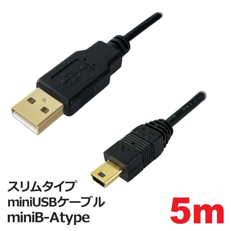 \スーパーセール最大ポイント27倍/【30日間返品保証】【年中無休】【あす楽対応】 \ポイント5倍!9/11まで/『メール便送料無料』スリムタイプminiUSBケーブル miniB-Atype 5m φ3.5mm USBケーブル 3AカンパニーFU PCC-SLMINIUSB50 『返品保証』