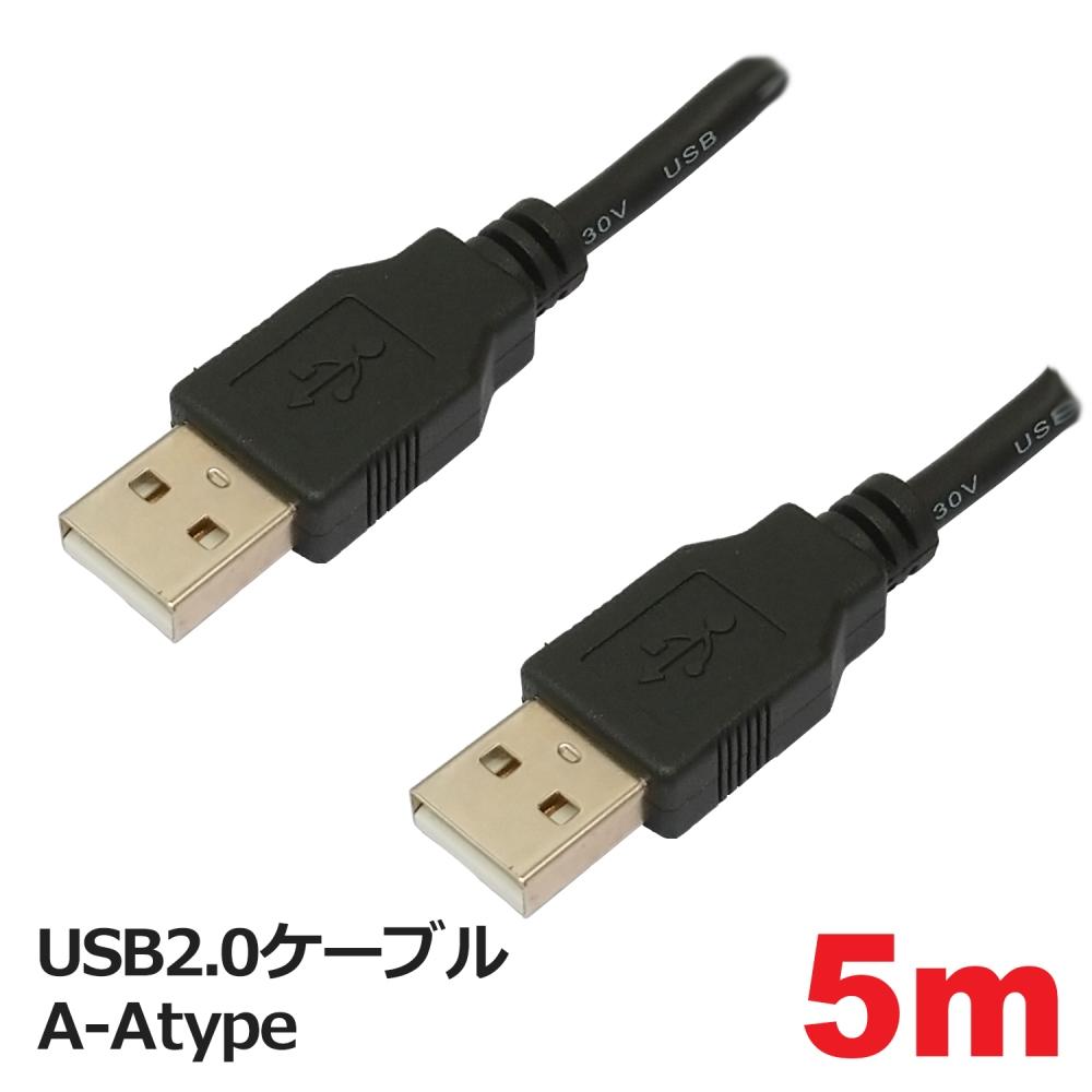 \スーパーセール最大ポイント27倍/【30日間返品保証】【年中無休】【あす楽対応】 \ポイント5倍!9/11まで/『メール便送料無料』USB2.0ケーブル A-Atype 5m USBケーブル 3AカンパニーCO PCC-USBAA250 『返品保証』