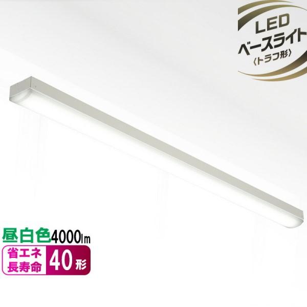 『送料無料』LEDベースライト トラフ形 40形 4000lm 昼白色 OHM 06-4143 LT-B4400T08-N ※電気工事必要