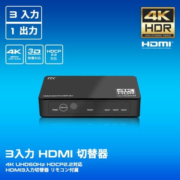 【楽天市場】『送料無料』テック 4K対応 HDMIセレクター 3入力-1出力切替器 THDSW31-4K60