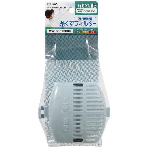 流行 お取寄せ商品 送料無料 ELPA 糸くずフィルター ハイセンス洗濯機用 交換 有名な 家事用品 エルパ WW10657360H 部品