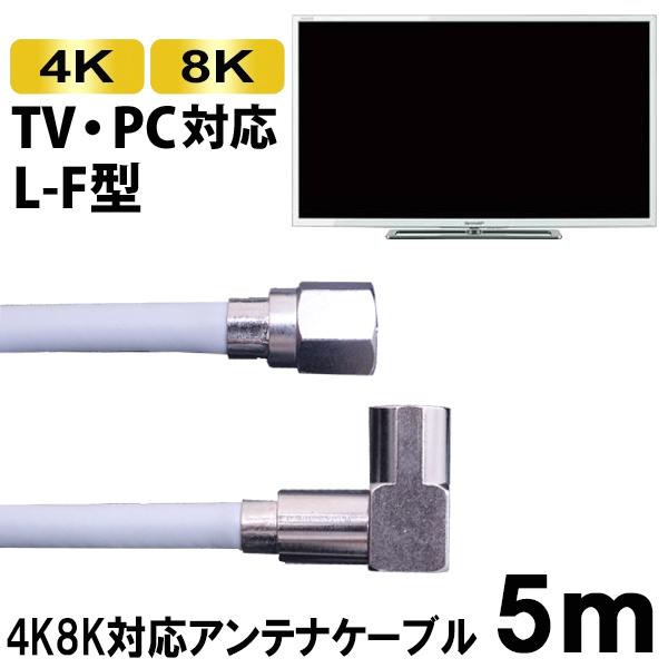定価の67%OFF 年中無休 あす楽対応 メール便送料無料 4K 8K対応 S4CFBアンテナケーブル 5m L-F型 ライトグレー 4C同軸ケーブル SED 実物 TVケーブル S4LF-5H アンテナコード 返品保証 BS CS対応 地上デジタル テレビケーブル