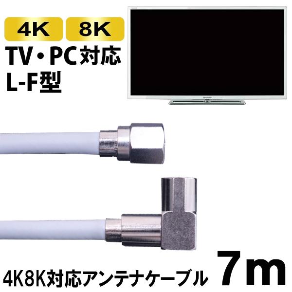 年中無休 あす楽対応 送料無料 4K 8K対応 S4CFBアンテナケーブル 7m L-F型 ライトグレー 4C同軸ケーブル 手数料無料 テレビケーブル S4LF-7H 返品保証 BS SED TVケーブル 地上デジタル CS対応 アンテナコード 超安い