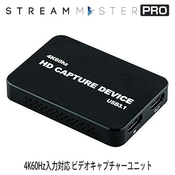 \ポイント5倍/【送料無料】テック 4K対応ビデオキャプチャーユニット 「Stream Master Pro」 TSMLIVE-4KPRO 1080p録画 4K60Hz HDMI入出力対応