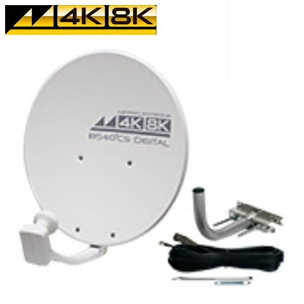\エントリーでポイント6倍/『送料無料』日本アンテナ 4K/8K対応 BS・110°CSアンテナ 取付金具キット付 45cm型 45SRLST