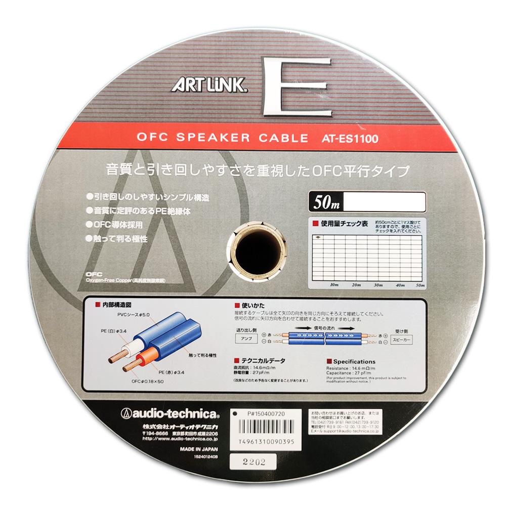『送料無料』オーディオテクニカ ARTLINK E OFCスピーカーケーブル 50m巻き AT-ES1100
