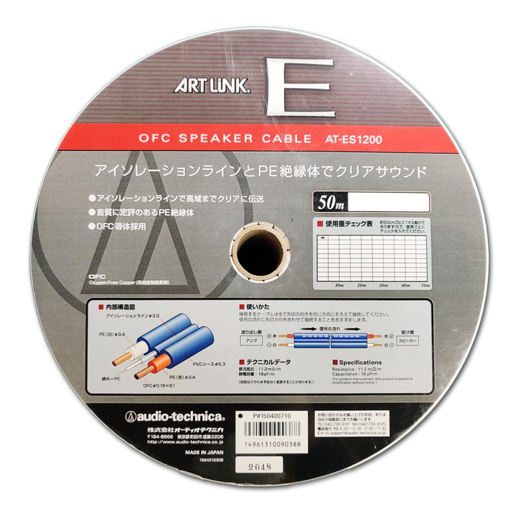 最大ポイント4倍!『送料無料』オーディオテクニカ ARTLINK E OFCスピーカーケーブル 50m巻き AT-ES1200