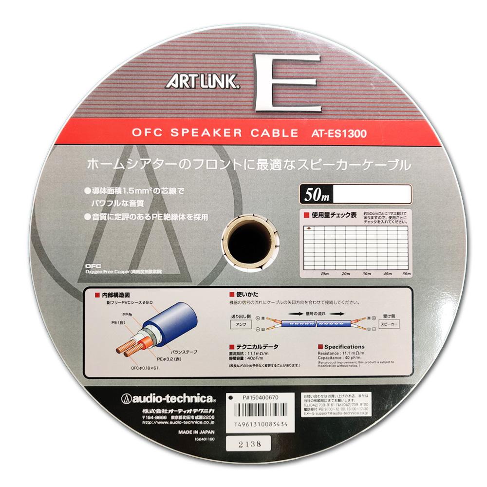 最大ポイント4倍!『送料無料』オーディオテクニカ ARTLINK E OFCスピーカーケーブル 50m巻き AT-ES1300
