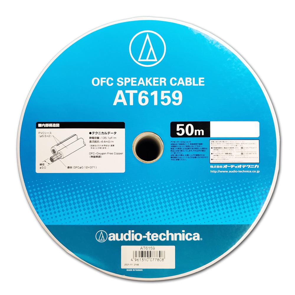 \ポイント5倍/『送料無料』オーディオテクニカ OFCスピーカーケーブル 50m巻き AT6159