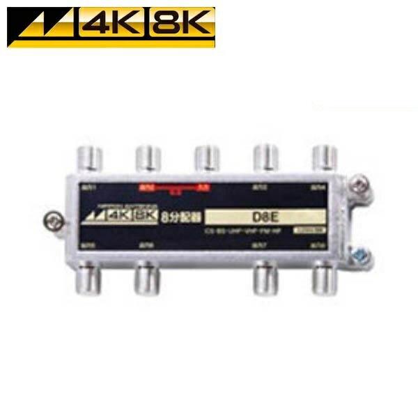 \エントリ&カードポイント5倍/『送料無料』日本アンテナ 4K/8K対応 屋内用アンテナ8分配器 D8E アンテナ 分配器 混合器