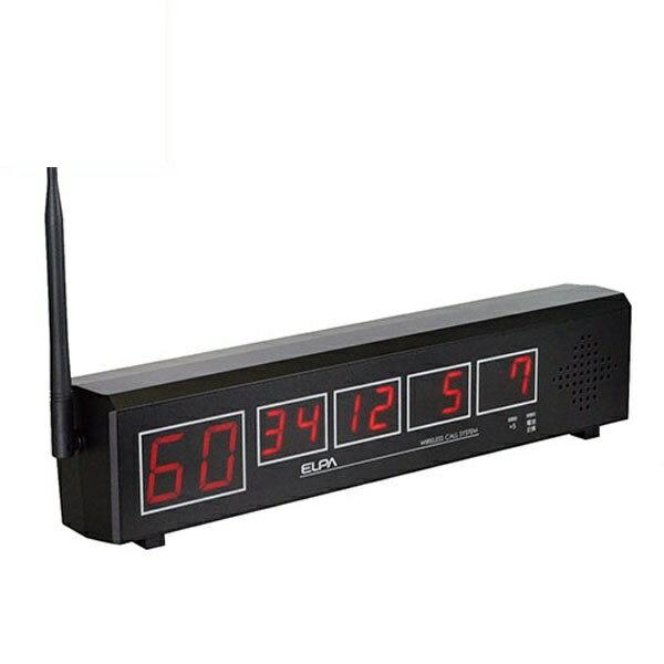\ポイント5倍/『送料無料』ELPA ワイヤレスコール 受信機 EWJ-T01