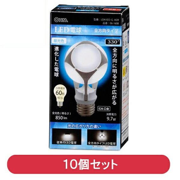 『送料無料』オーム電機 LED電球 10個セット 9.7W/850ルーメン E26 昼光色 密閉形器具対応・全方向タイプ LDA10D-GAG9