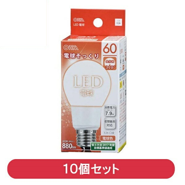 最大ポイント4倍!『送料無料』オーム電機 LED電球 10個セット 60W相当/880lm 電球色 E26 全方向配光タイプ・密閉形器具対応 LDA8L-GAG9-10P