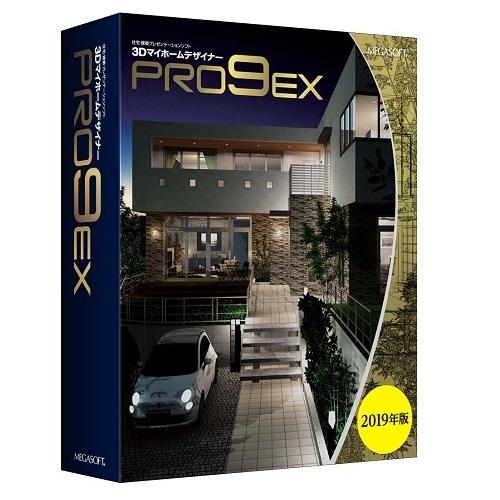 メガソフト 3Dマイホームデザイナー PRO9 EX 2019年版