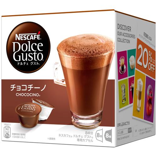在庫あり 14時までの注文で当日出荷可能 ネスレ CCN16001 交換無料 おすすめ特集 チョコチーノ ドルチェグスト専用カプセル