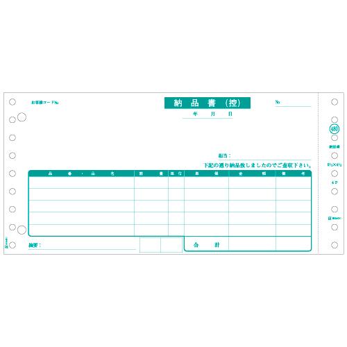 ヒサゴ SB480-3S 納品書(請求) 3P 1000枚綴り 3枚複写 241x114mm(9_1/2