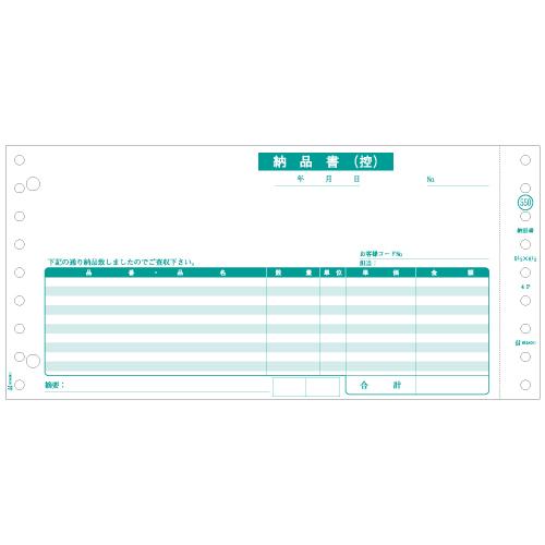 ヒサゴ SB550-3S 納品書 請求付 3P 1000枚綴り 3枚複写 241x114mm(9_1/2