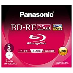 在庫あり 新作多数 14時までの注文で当日出荷可能 パナソニック 高い素材 LM-BE25DH5A データ用 BD-RE 5枚 25GB 2倍速 繰り返し記録 プリンタブル