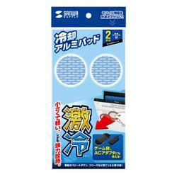 サンワサプライ TK-CLNP2BL(ブルー) ノートパソコン冷却パッド 丸型 2枚入り