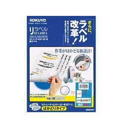 コクヨ LBP-E80647 カラーLBP&コピー用紙ラベル リラベル はかどり10面500枚