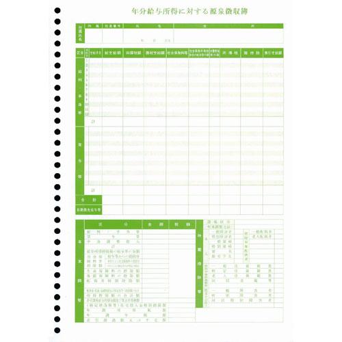 オービックビジネスコンサルタント 09-SP4161 単票源泉徴収簿