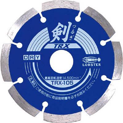 ロブテックス TRX150 ダイヤモンドホイール 剣 152mm