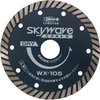 ロブテックス WX125 ダイヤモンドホイール スカイウェーブエクストラ(乾式) 127mm