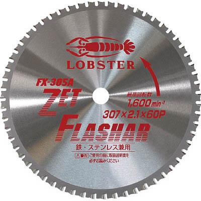 ロブテックス FX305A ゼットフラッシャー 307mm