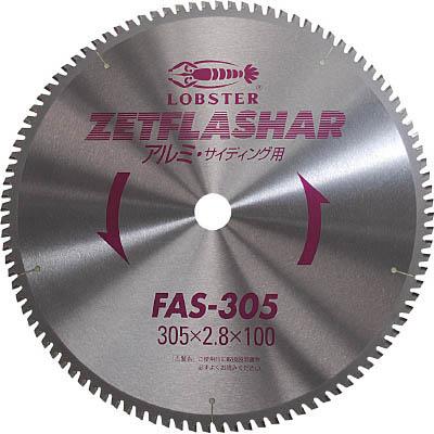 ロブテックス FAS255 ゼットフラッシャー(アルミ用) 255mm