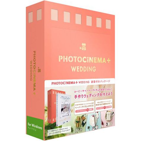 デジタルステージ PhotoCinemaWedding for Windows 書籍付きLA354jcRqS