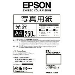 エプソン KA4250PSKR 写真用紙 光沢 A4 250枚