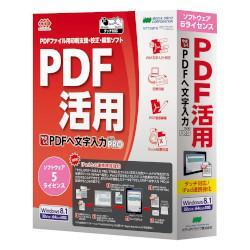【超特価】 メディアドライブ やさしくPDFへ文字入力 やさしくPDFへ文字入力 PRO v.9.0 5ライセンス v.9.0 5ライセンス, 工房 おべべや:101fe676 --- independentescortsdelhi.in