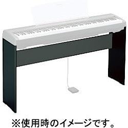 ヤマハ L-85(ブラック) Pシリーズ専用スタンド