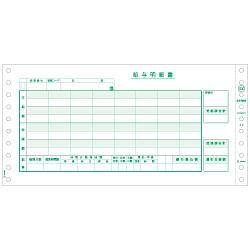 ヒサゴ GB153C 給与明細書(密封式) 3P 250枚綴り 3枚複写 257x127mm(10_1/10