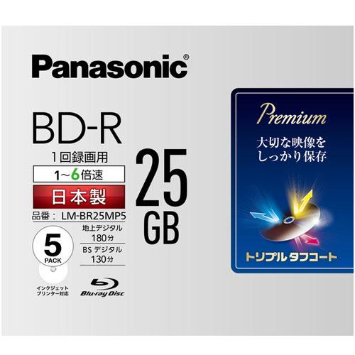 パナソニック LM-BR25MP5 録画・録音用 BD-R 25GB 一回(追記)録画 プリンタブル 6倍速 5枚