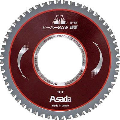 アサダ EX7010487 ビーバーSAW超硬B165